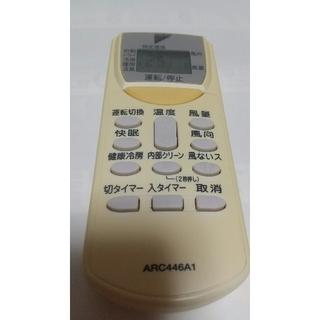 ダイキン(DAIKIN)の・1370 ARC446A1 エアコンリモコン ダイキン(その他)