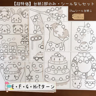 お値下げ中☆【知育玩具】シール貼り台紙1部のみシールなしセットEFGHパターン