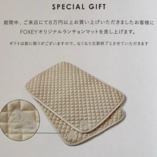 FOXEY - FOXEY ノベルティ ランチョンマット2枚組