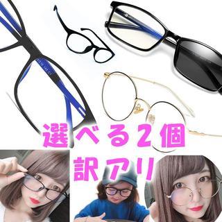 〇訳アリ・セール品 ブルーライトカット メガネ 超軽量 伊達眼鏡 度なし 2点(サングラス/メガネ)