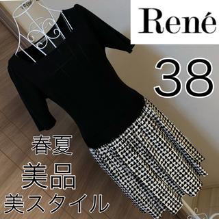 ルネ(René)の美品☆Rene☆異素材 ドッキング ワンピース☆38☆ルネ☆(ひざ丈ワンピース)