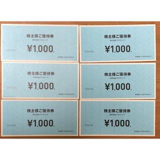 アダストリア 株主優待券 6000円