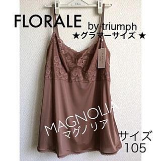 Triumph - 【新品タグ付】FRORALE /マグノリアの花・キャミソール(定価¥10450)
