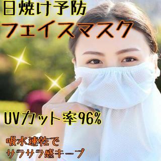 フェイスマスク✴︎日焼け予防 UVカット マスク 紫外線対策 吸水速乾 感染予防