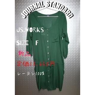 ジャーナルスタンダード(JOURNAL STANDARD)の新品 定価¥13650 ジャーナルスタンダード ワンピース(ひざ丈ワンピース)