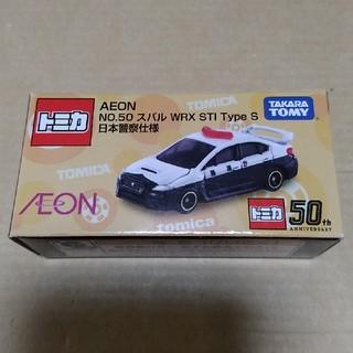 Takara Tomy - AEONオリジナルトミカ スバル WRX STI Type S 日本警察仕様