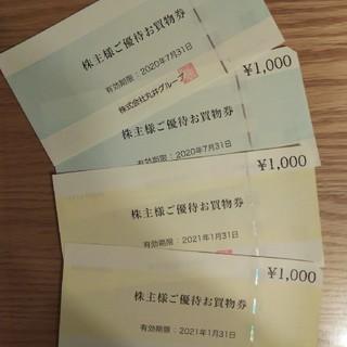 マルイ 株主優待券 2000円分 (有効期限2020.9.30)