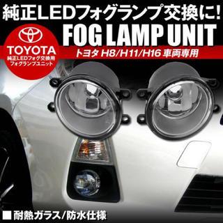 トヨタ(トヨタ)のトヨタガラスフォグランプユニット H8/H11/H16(汎用パーツ)