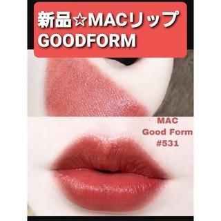 MAC - 新品 MAC GOODFORM リップ グッドフォーム