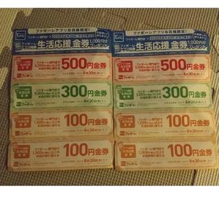 富山 ファボーレ 生活応援金券2000円分(ショッピング)