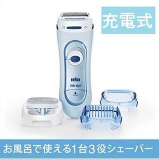 ★シルクの肌に★ 1台3役 BRAUN 電動シェーバー 水洗い◎ 充電式