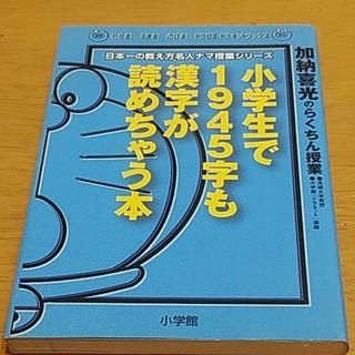 小学館 - 小学生で1945字も漢字が読めちゃう本 加納喜光のらくちん授業  ドラゼミ