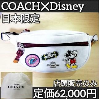 コーチ(COACH)のコーチ ディズニー ボディバッグ ウェストバッグ 日本限定 数量限定(その他)