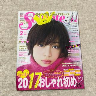 シュウエイシャ(集英社)の2017年2月号 SEVENTEEN セブンティーン(ファッション)