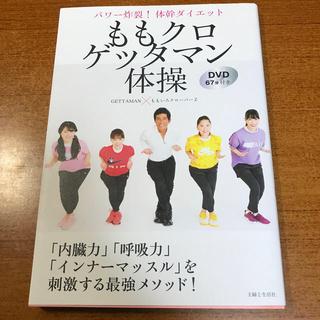 ももクロゲッタマン体操 パワー炸裂!体幹ダイエット DVD67分付き(ファッション/美容)
