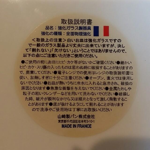山崎製パン(ヤマザキセイパン)のヤマザキ 春のパン祭り 大皿3枚セット インテリア/住まい/日用品のキッチン/食器(食器)の商品写真
