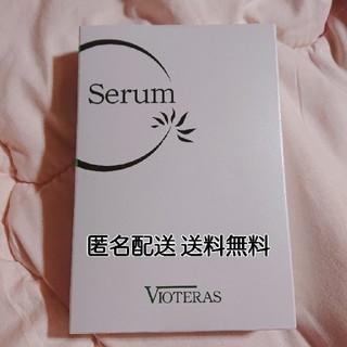 ヴィオテラス Cセラム(美容液)