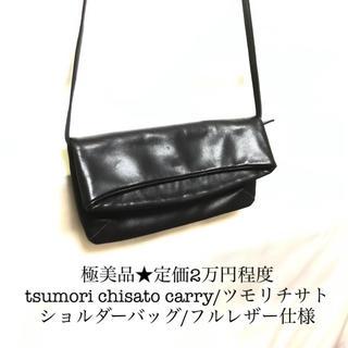 ツモリチサト(TSUMORI CHISATO)のtsumori chisato/ツモリチサト レザーショルダーバッグ 黒(ショルダーバッグ)