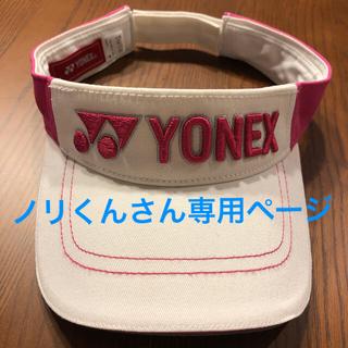 ヨネックス(YONEX)のヨネックス(YONEX) ゴルフ サンバイザー(その他)