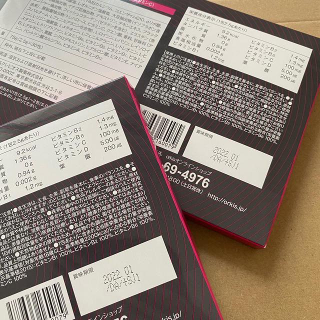 トリプルビー コスメ/美容のダイエット(ダイエット食品)の商品写真