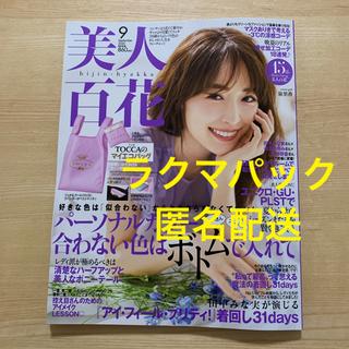 カドカワショテン(角川書店)の美人百花 9月号 雑誌のみ(ファッション)