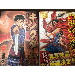 集英社 - キングダム 全巻 1〜58巻