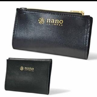 ナノユニバース(nano・universe)のスマート 付録(コインケース/小銭入れ)