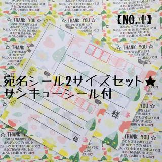【NO.1】宛名シール2サイズセット(宛名シール)