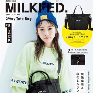 MILKFED. - MILKFED. SPECIAL BOOK 2Way Tote Bag