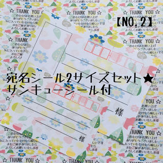 【NO.2】宛名シール2サイズセット(宛名シール)