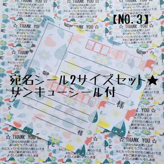【NO.3】宛名シール2サイズセット(宛名シール)