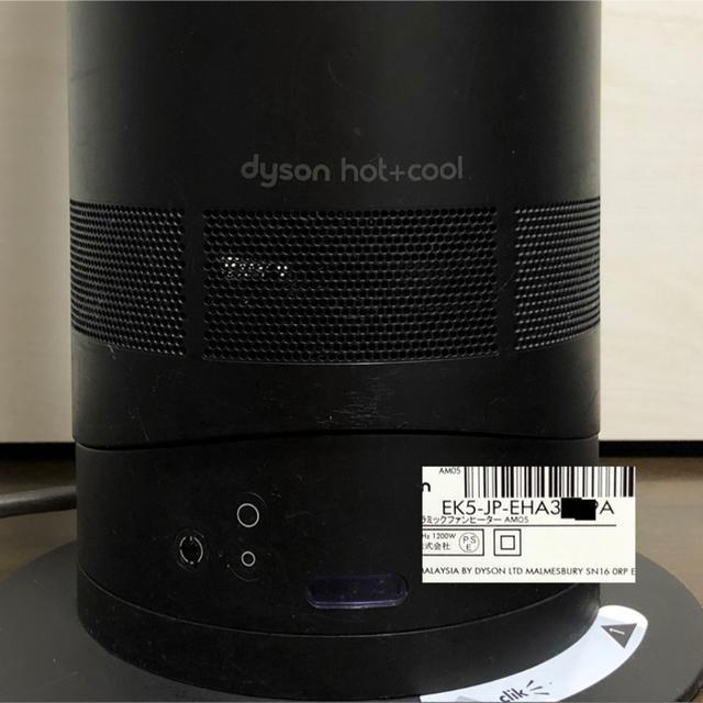Dyson(ダイソン)のダイソン Dyson hot + cool AM05 ブラック スマホ/家電/カメラの冷暖房/空調(扇風機)の商品写真
