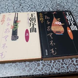 カドカワショテン(角川書店)の王朝序曲 上下セット(文学/小説)
