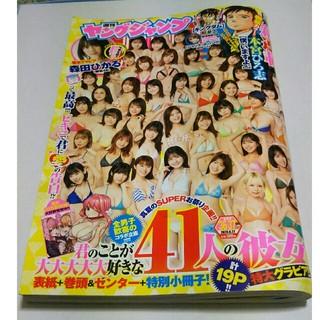 シュウエイシャ(集英社)の週刊ヤングジャンプ 2020.36・37合併号(青年漫画)