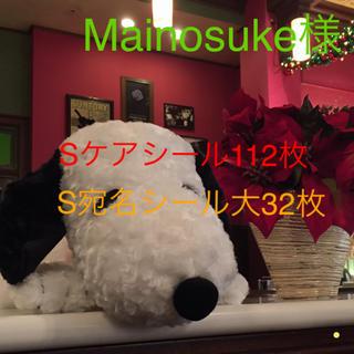 Mainosuke様/Sケアシール112枚/S宛名シール大32枚(宛名シール)
