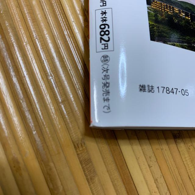 ジャニーズJr.(ジャニーズジュニア)の九州ウォーカー 5月号 大橋和也  エンタメ/ホビーのタレントグッズ(アイドルグッズ)の商品写真