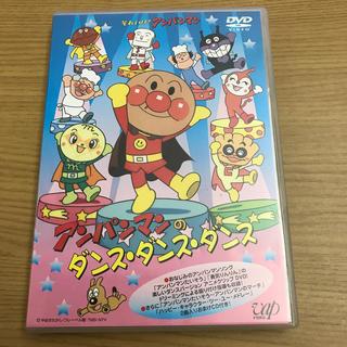 アンパンマン(アンパンマン)のそれいけ!アンパンマン アンパンマンのダンス・ダンス・ダンス DVD(舞台/ミュージカル)