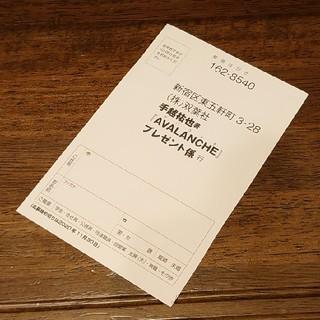 手越祐也 AVALANCHE 応募ハガキ