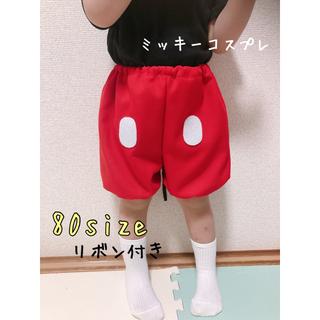 new ミッキーコスプレ ※パンツのみ ディズニーコスチューム ズボン キッズ