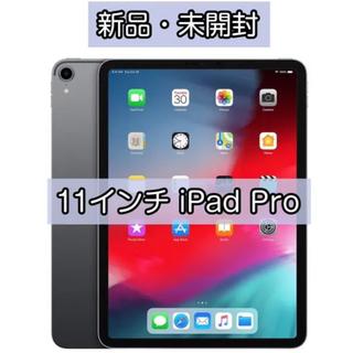 Apple - ipad pro11 256GB 【即日発送可】