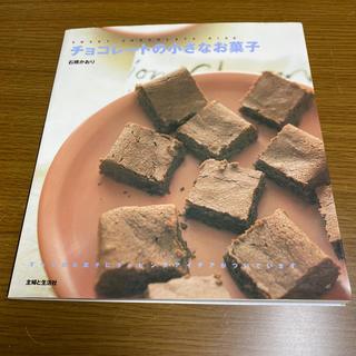 シュフトセイカツシャ(主婦と生活社)のチョコレ-トの小さなお菓子(料理/グルメ)