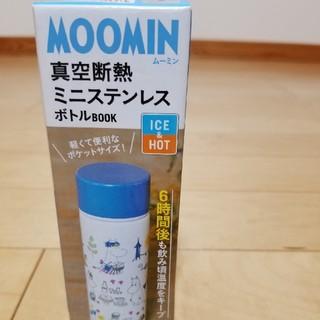MOOMIN真空断熱ミニステンレスボトル120mI