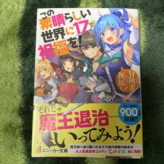 カドカワショテン(角川書店)のこの素晴らしい世界に祝福を! 17(文学/小説)