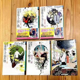カドカワショテン(角川書店)の探偵★日暮旅人シリーズ(文学/小説)
