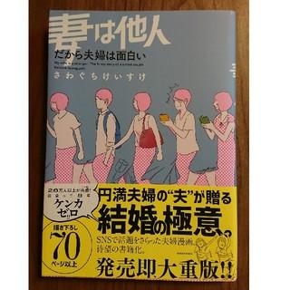 カドカワショテン(角川書店)の妻は他人 だから夫婦は面白い(その他)