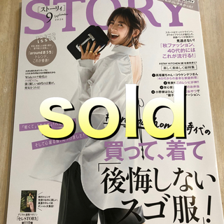 STORY9月号(ファッション)