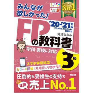 タックシュッパン(TAC出版)の【新品】みんなが欲しかった! FP3級の教科書 20-21(資格/検定)