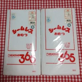 アカチャンホンポ(アカチャンホンポ)の新品 シームレス布オムツ 20枚(布おむつ)