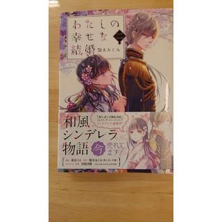 カドカワショテン(角川書店)のわたしの幸せな結婚 二  第13刷(文学/小説)