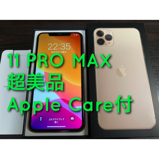 iPhone - IPHONE 11 PRO MAX 64GB SIMフリー超美品